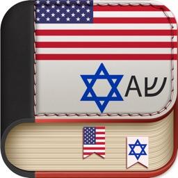 Offline Yiddish to English Language Dictionary