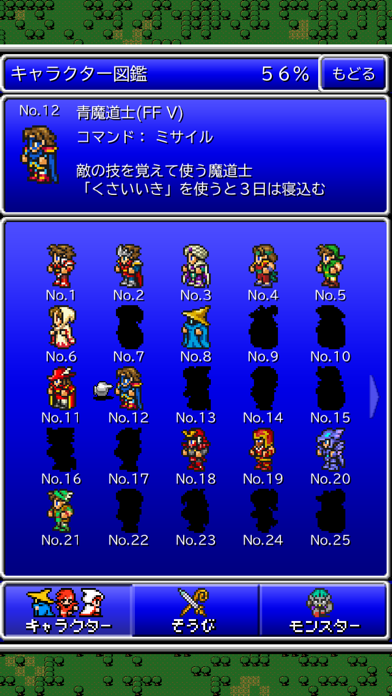 FINAL FANTASY ALL THE BRAVEST紹介画像5