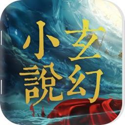 玄幻小说-玄幻经典排行榜完本好看的小说