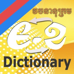 Khmer-English-Khmer Dictionary
