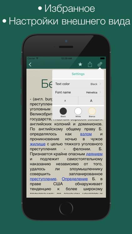 Юридический словарь screenshot-4