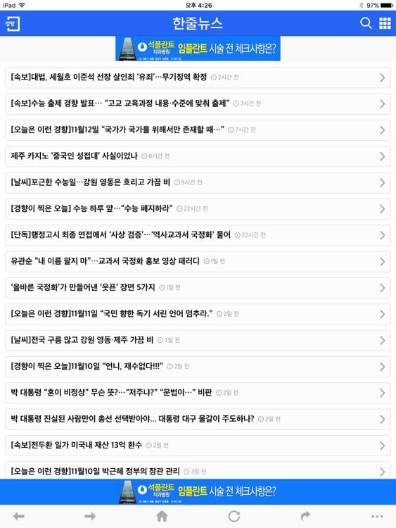 경향신문 for iPad screenshot-3