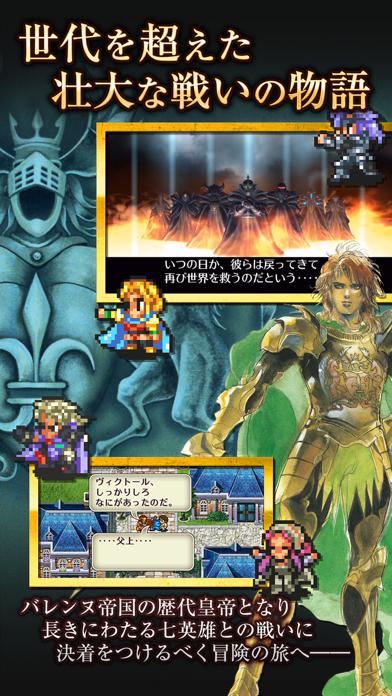 ロマンシング サガ2 screenshot1