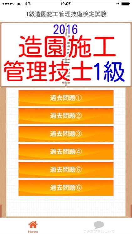 1級造園施工管理技術検定試験