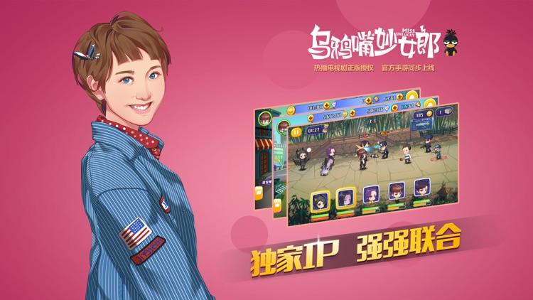 乌鸦嘴妙女郎-电视剧正版授权热播中 screenshot-3