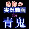実況動画for青鬼