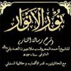 Noor ul Anwaar