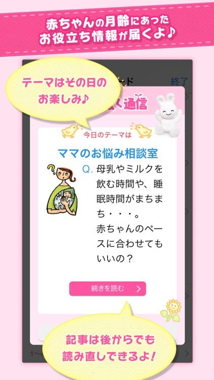 赤ちゃんフォトアルバムアプリ メリーズスマイルDays screenshot-4