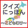 クイズにっぽん(こどもむけ)~親子で楽しむ無料教育アプリ~