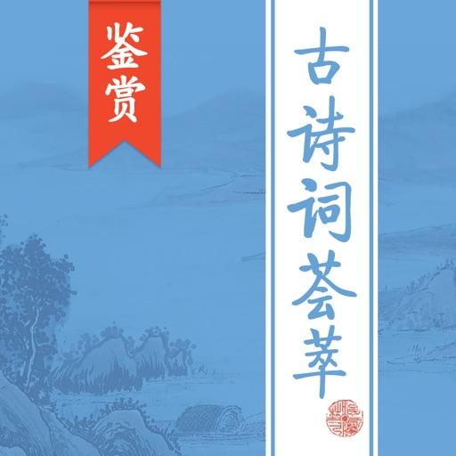 古诗词荟萃 -  古诗词大全|诗歌|诗词鉴赏|古诗名句|诗句赏析大全! icon