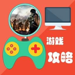 游戏攻略For丧尸围城3