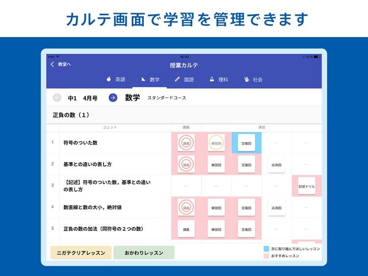 進研ゼミプラス screenshot-3