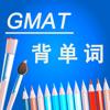 GMAT考試單詞字彙 - 英语单词自然拼读宝典 标准美语口语发音单词速记!