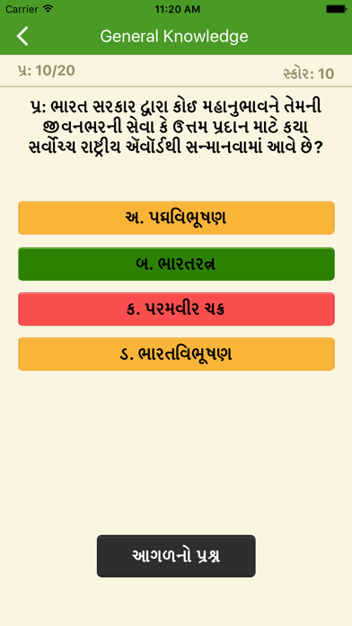点击获取Gujarati General Knowledge