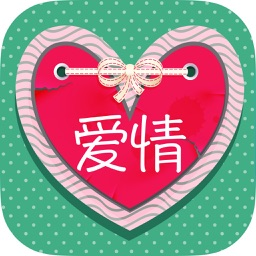 Love quotes sayings in Chinese - Romantic love messages & classic poems