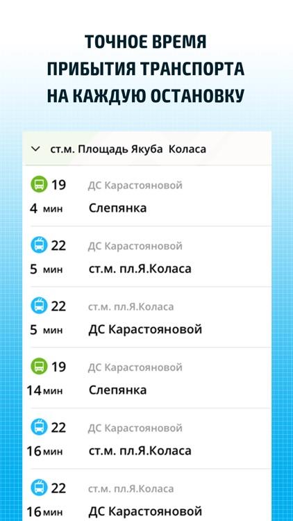 Avenue - Public Transit. Schedule. Routing. screenshot-4