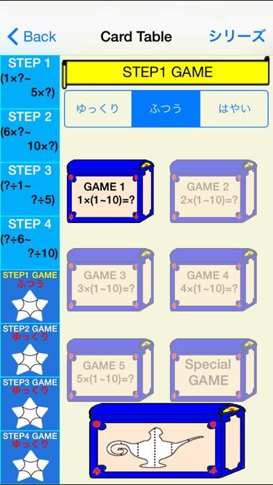 かける・わる Freeスクリーンショット3