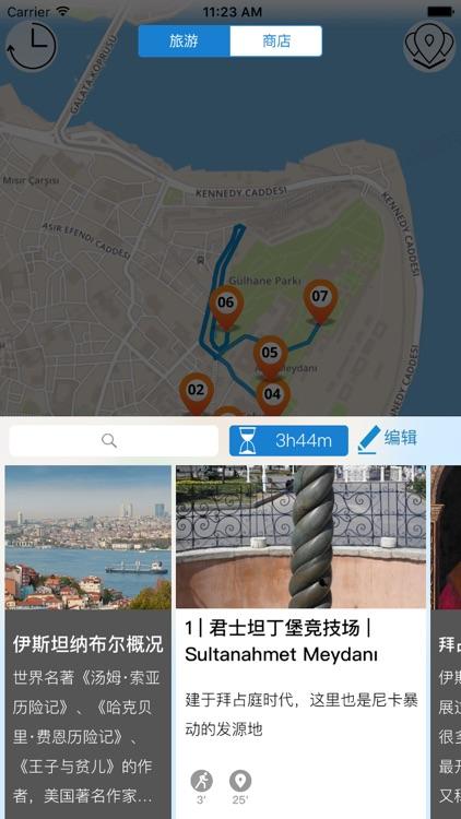 伊斯坦布尔 高级版 | 及时行乐语音导览及离线地图行程设计 Istanbul screenshot-4