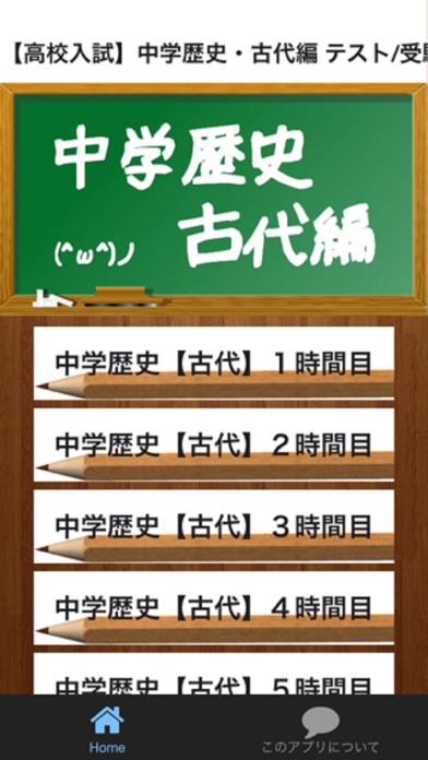 【高校入試】中学歴史・古代編 テスト/受験対策 問題集スクリーンショット1