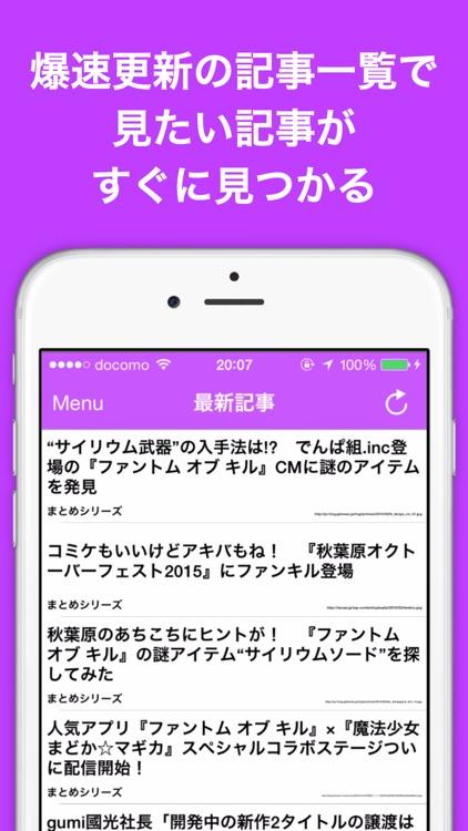 ブログまとめニュース速報 for ファントムオブキル(ファンキル)