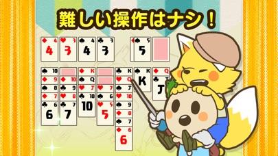 きせかえ ソリティア  のんびりプレイの定番ゲーム!◆ カードの絵柄を着せ替えよう◆スクリーンショット5
