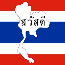 轻松学泰语 - 泰语学习入门至精通必备