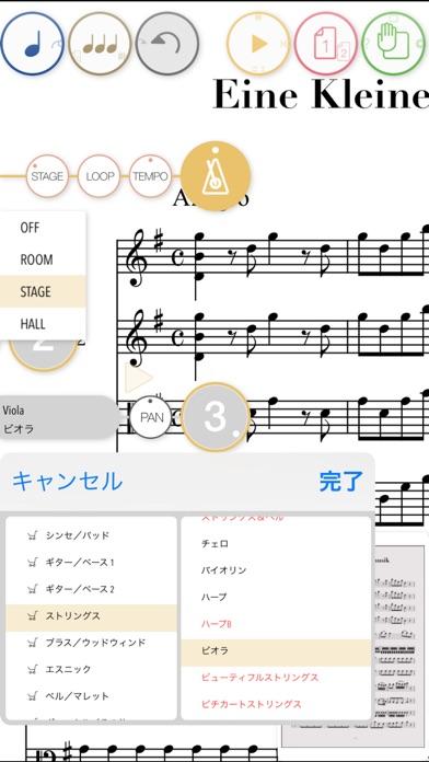 タッチノーテーション screenshot1