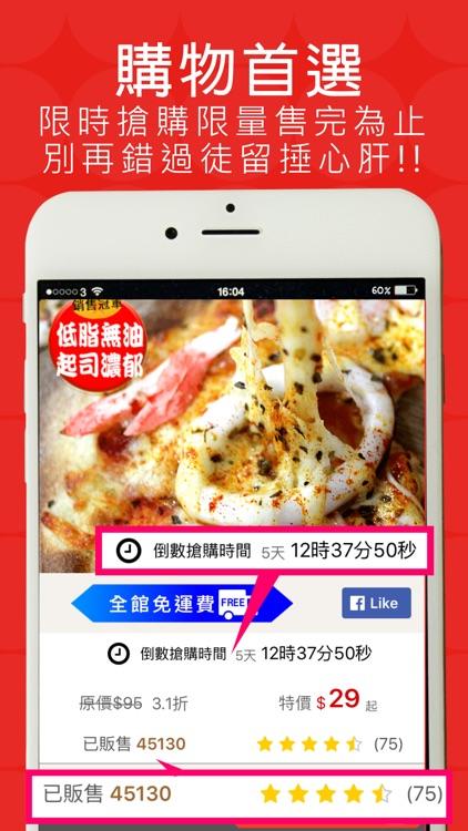 好吃市集 screenshot-1