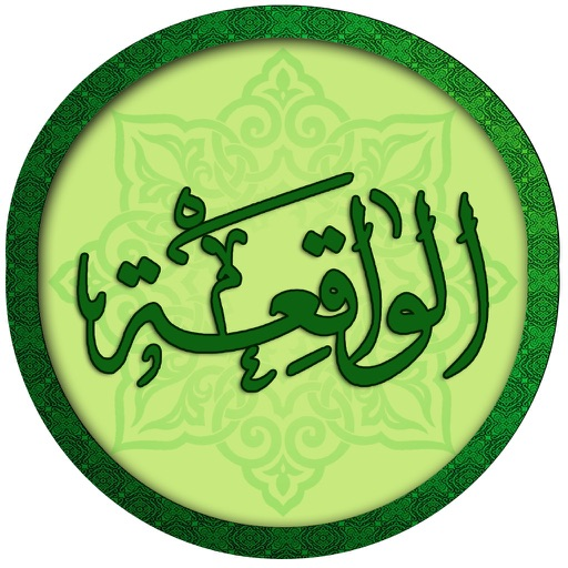 Surah Al Waqiah - English Urdu Translation - Audio Recitation.