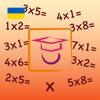 EduMe - Таблиці Множення