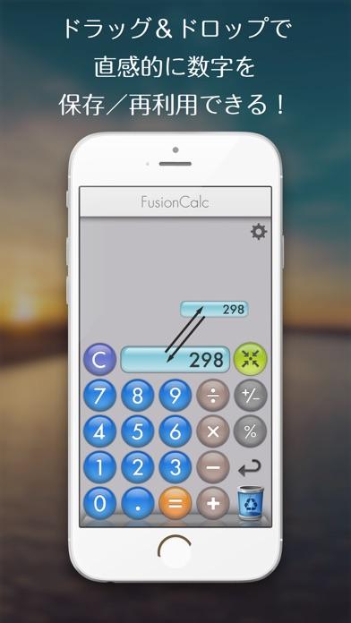 フュージョン計算機 screenshot1