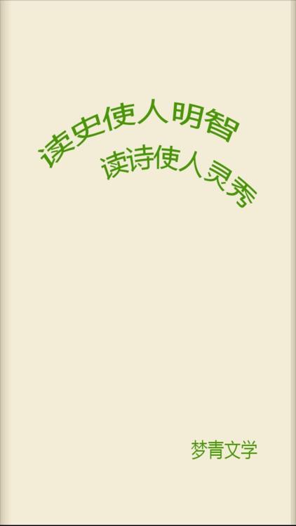 高尔基作品集-梦青文学 screenshot-3