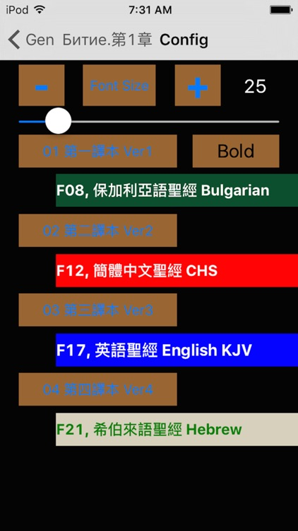 Bulgarian Audio Bible 保加利亞语圣经 screenshot-1