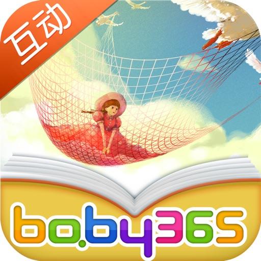 Wild Swans-baby365