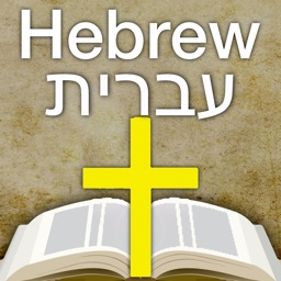 9,500 Hebrew Bible Words and Terms Dictionary