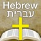 Access over 9000 Hebrew words used in the Bible