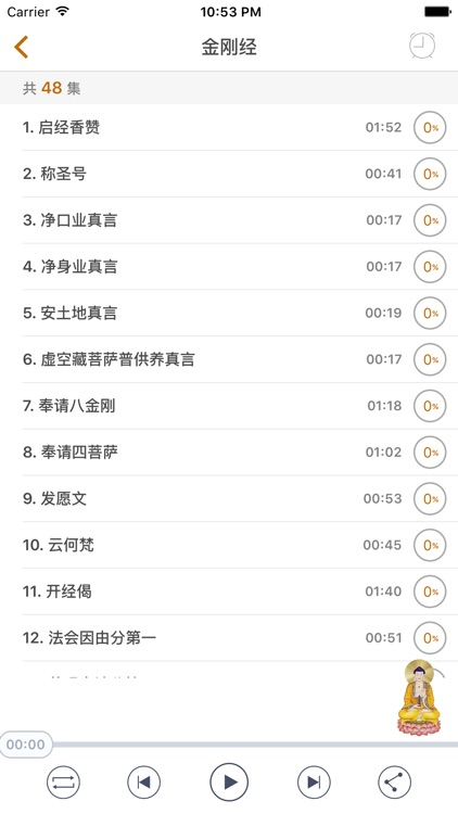 佛经佛音 - 佛经诵读 天籁梵音 screenshot-3