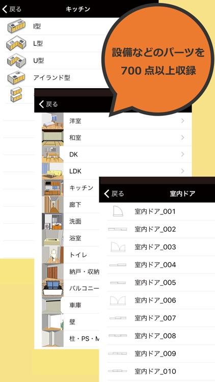 間取りTouch+ お部屋のデザインに役立つ図面作成アプリ screenshot-4