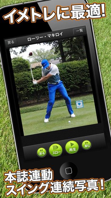 ゴルフ専門誌「ワッグル」- ツアープロ直伝レッスンをお届け。 ScreenShot1