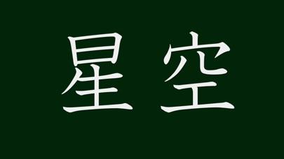 漢字フラッシュカード ( Kanji Flash Card )スクリーンショット2