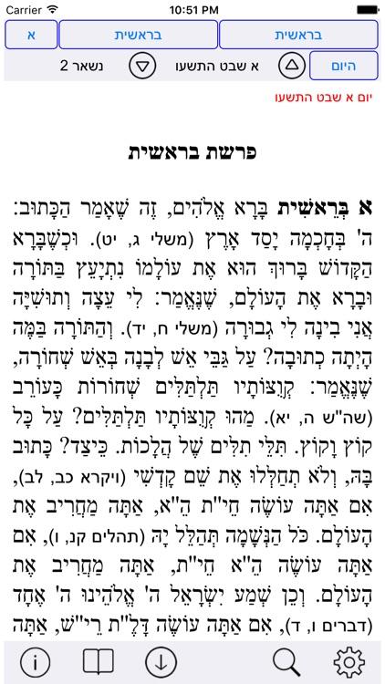 Esh Midrash Tanhuma אש מדרש תנחומא