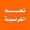 تعلم اللغة الفرنسية - mawuood alghzali