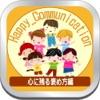 ハッピーコミュニケーション褒め方 Happy Communication