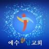 예수향남교회 홈페이지