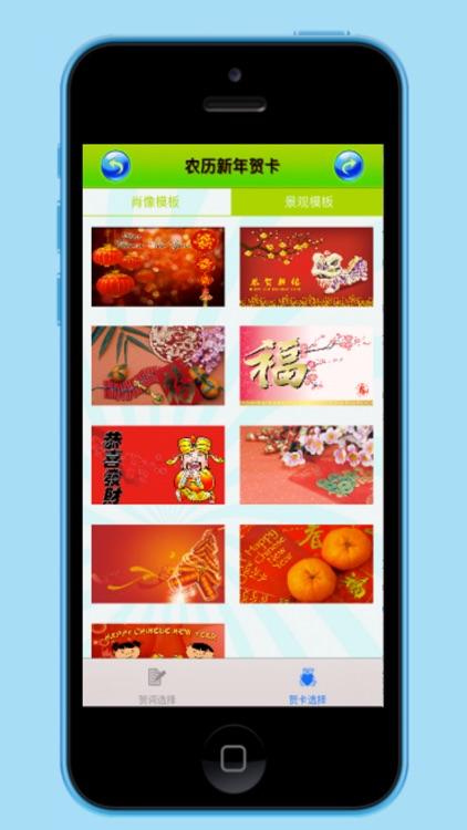 农历新年贺卡设计及发送应用程序 - 简体中文版本