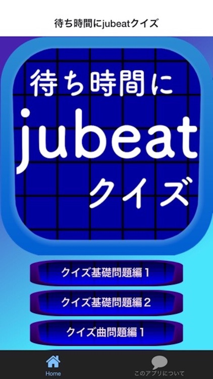 待ち時間クイズfor jubeat