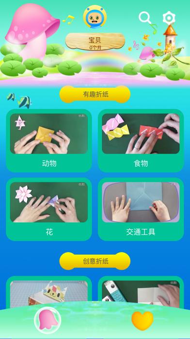 宝宝折纸手工课-儿童剪纸、拼图游戏のおすすめ画像1