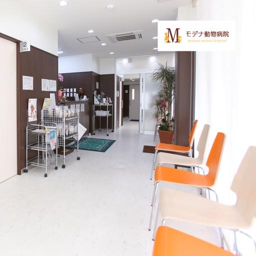 モデナ動物病院