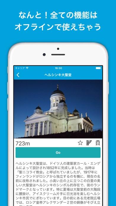 ヘルシンキ(フィンランド)旅行者のためのガ... screenshot1