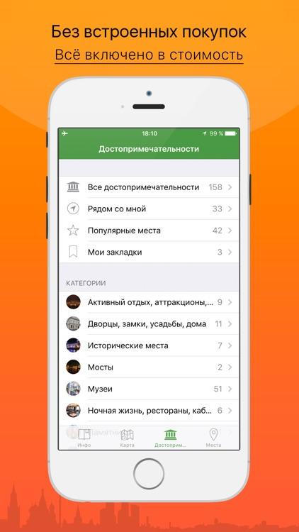 Москва – путеводитель и оффлайн карта – Турнавигатор